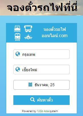 กล่องค้นหาตั๋วรถไฟกรุงเทพฯ-เชียงใหม่