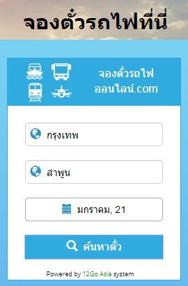 กล่องค้นหาตั๋วรถไฟกรุงเทพฯ-ลำพูน