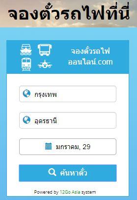 กล่องค้นหาตั๋วรถไฟกรุงเทพฯ - อุดรธานี