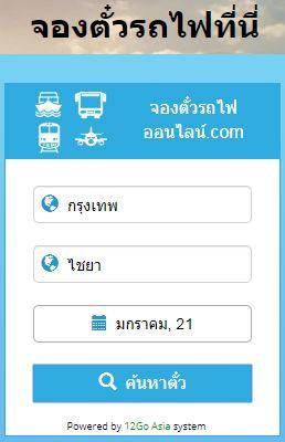 กล่องค้นหาตั๋วรถไฟกรุงเทพฯ-ไชยา