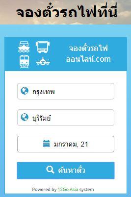 กล่องค้นหาตั๋วรถไฟกรุงเทพฯ-บุรีรัมย์