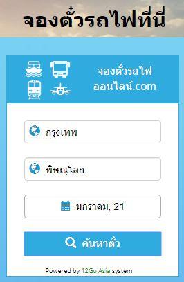 ค้นหาตั๋วรถไฟกรุงเทพฯ-พิาณุโลก