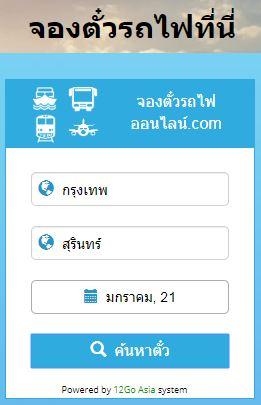 กล่องค้นหาตั๋วรถไฟกรุงเทพ-สุรินทร์