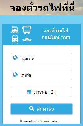กล่องค้นหาตั๋วรถไฟกรุงเทพ - เด่นชัย