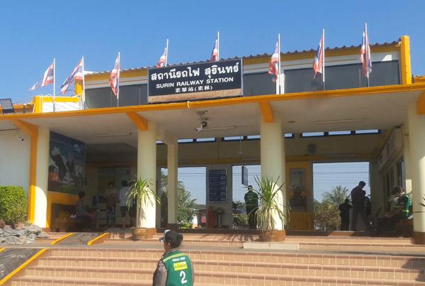 สถานีรถไฟสุรินทร์